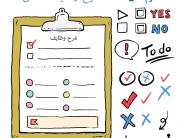 شرح وظایف - شرح وظایف شغلی - فرم های آماده