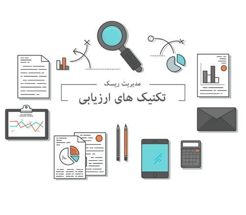 مدیریت ریسک - تکنیک های ارزیابی ریسک - روش های ارزیابی ریسک