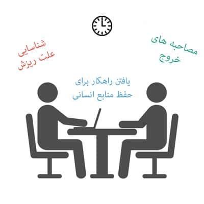 حفظ منایع انسانی-interview