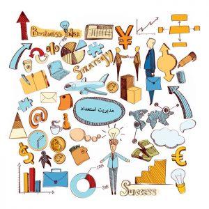 مدیریت استعداد-business strategy