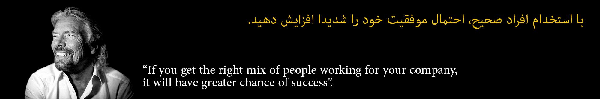 چگونه استخدام کنیم-Richard Branson